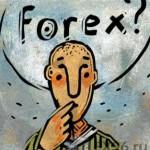 Форекс – это хобби или работа?