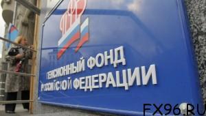 Пенсии россиян существенно сократятся в 2015 году
