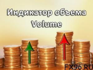 Используй volume правильно