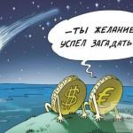 Что будет с долларом в 2015 году?