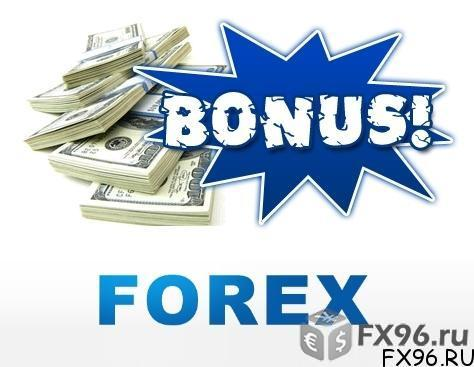 форекс бонус без вложений