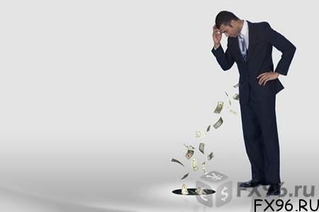 Риск потери денег на форекс