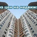 Российский рынок жилой недвижимости — прогноз на 2015 год
