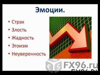 основные эмоции трейдера на рынке форекс