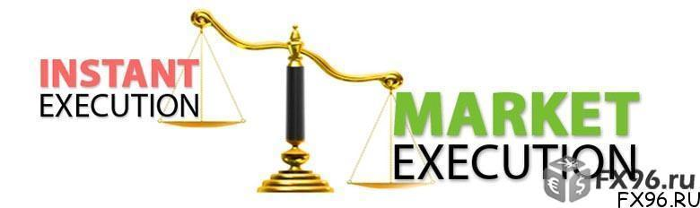 instant execution или market execution что лучше