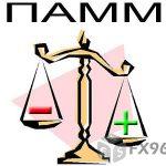 Как выбрать надежный ПАММ-счет?