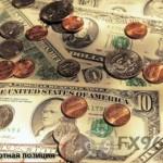 Закрытая валютная позиция: уменьшение риска и контроль
