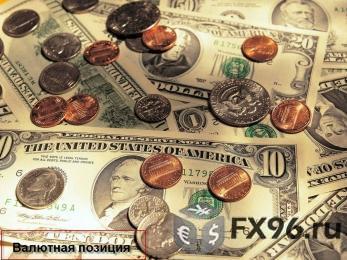 важность закрытой валютной позиции